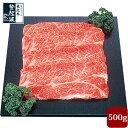 米沢牛 牛肩ロース特選 500g【牛肉】【化粧箱入り】