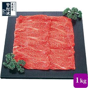 米沢牛 牛肩特選A 1kg【牛肉】【化粧箱入り】