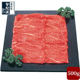 米沢牛 牛肩特選A 500g【牛肉】【化粧箱入り】