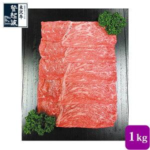 米沢牛 牛ソトモモ 1kg【牛肉】【化粧箱入り】