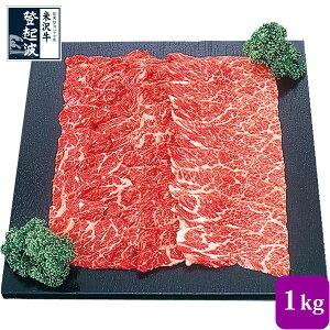 米沢牛 ケショウ肉(カタバラ) 1kg【牛肉】【化粧箱入り】