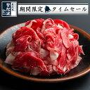 米沢牛 特選切り落とし400g【牛肉】【48時間限定タイムセール】