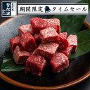 特選米沢牛 サイコロステーキ150g【牛肉】【48時間限定タイムセール】