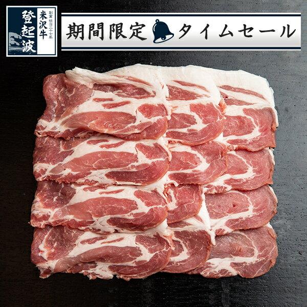 米澤豚一番育ち|スライス豚カタロース 500g【豚肉】【48時間限定タイムセール】
