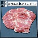 岩手産トリモモ肉 1kg【鶏肉】【48時間限定タイムセール】