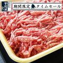 【米沢牛+米澤豚100%!】米沢牛と米澤豚一番育ちの【合挽肉】500g【牛肉】【豚肉】【ひき肉】【48時間限定タイムセ…