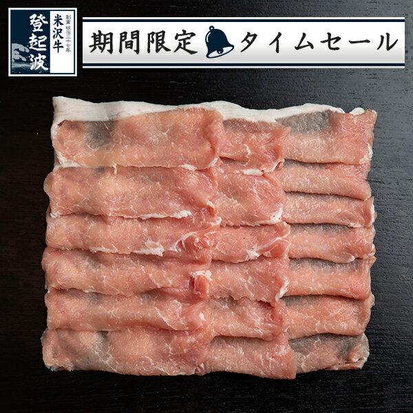 米澤豚一番育ち|【水炊用】豚ロース 500g【豚肉】【48時間限定タイムセール】
