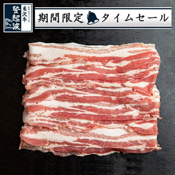 米澤豚一番育ち|スライス豚バラ 500g【豚肉】【48時間限定タイムセール】