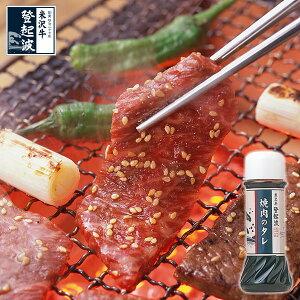 米沢牛 焼肉カルビ3種セット(タレ付)100g×3【牛肉】【化粧箱入り】