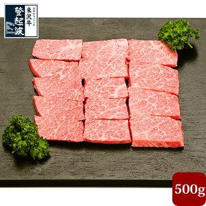 米沢牛 霜降りカルビ特選 500g【牛肉】【化粧箱入り】