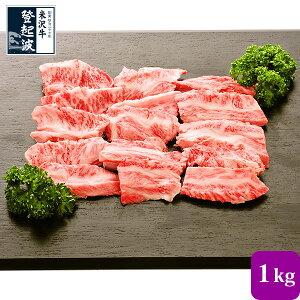 米沢牛 中落ちカルビ 1kg【牛肉】【化粧箱入り】