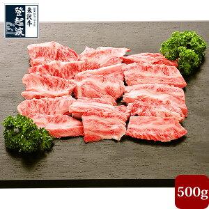 米沢牛 中落ちカルビ 500g【牛肉】【化粧箱入り】