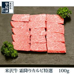 米沢牛 霜降りカルビ特選 100g【牛肉】【ご自宅用】