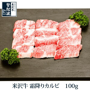 米沢牛 霜降りカルビ 100g【牛肉】【ギフト簡易包装】