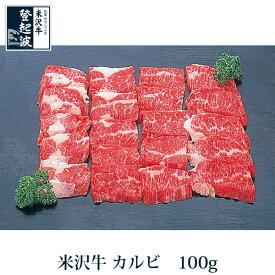 米沢牛 カルビ 100g【牛肉】【ギフト簡易包装】