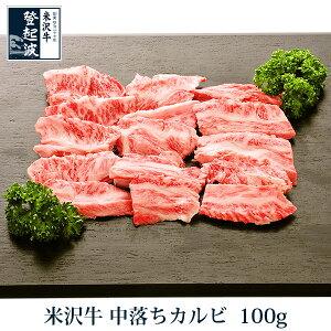 米沢牛 中落ちカルビ 100g【牛肉】【ご自宅用】