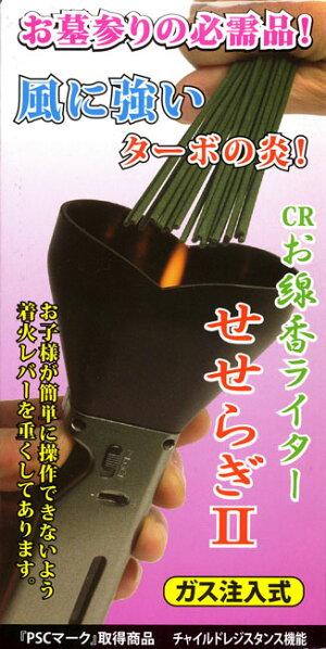 CRお線香ライターせせらぎII(ガス注入式)