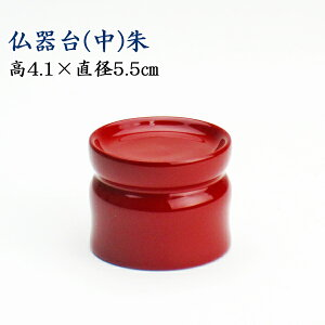 丸仏器台(中)朱高さ4.1cm×直径5.5cm