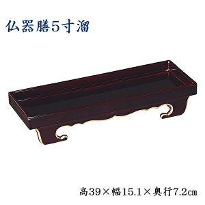 仏器膳 溜 5寸高さ3.9cm×幅15.1cm×7.2cm