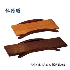 たわわ モダン仏器膳 6寸 ライトブラウン色/ウォールナット色(幅18.0cm×奥行き6.5cm)