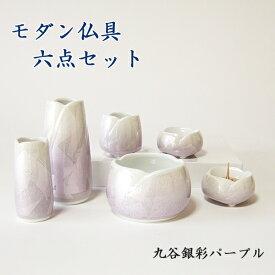 【送料無料】【モダン仏具セット】九谷銀彩パープル 六点セット