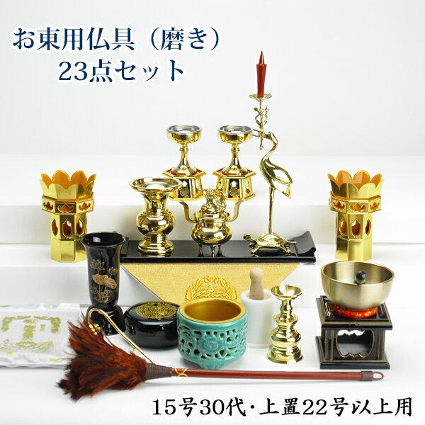 【真宗大谷派用】(東)磨き仏具セット仏間型・直置き型15号、上置き型22号から25号用