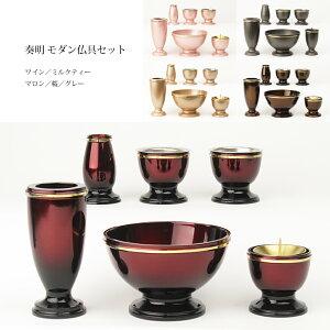 奏明 モダン仏具6点セット ワイン/ミルクティー/マロン/桜/グレー