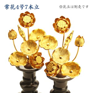 【仏具】常花(金蓮華)4号7本立(一対入り)【送料無料】常花高さ13.5cm