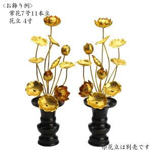 【仏具】常花(金蓮華)7号11本立(一対入り)【送料無料】常花高さ22.0cm