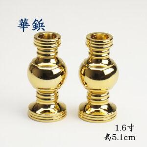 【仏具】華鋲1.6寸(一対)本金メッキ(高さ5.1cm)