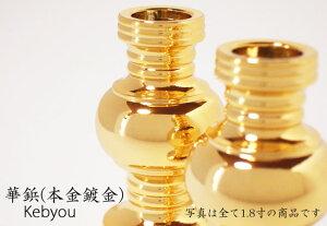 【仏具】華鋲1.6寸(一対)本金メッキ