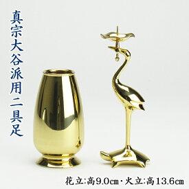 【真宗大谷派(お東)用】二具足花立・鶴亀燭台セット【送料無料】