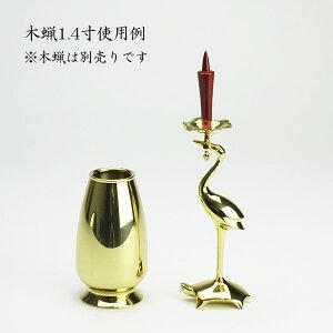 真宗大谷派用二具足花立・鶴亀燭台セット【送料無料】