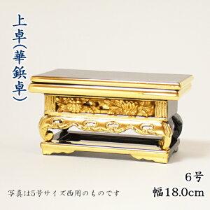 【仏具】上卓(華鋲卓)純金箔 上前彫6号 西用/東用