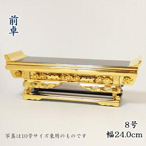 【送料無料】【仏具】前卓 純金箔 上前彫8号 西用/東用
