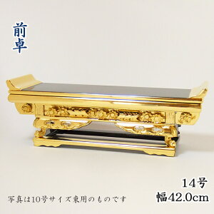 【送料無料】【仏具】前卓 純金箔 上前彫14号 西用/東用