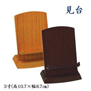 たわわ 利休型モダン見台(過去帳台)3寸ライトブラウン色/ウォールナット色(高さ10.7cm×幅8.7cm)