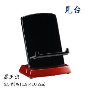 たわわ 利休型モダン見台(過去帳台)3.5寸 黒玉虫(高さ11.9cm×幅10.2cm)