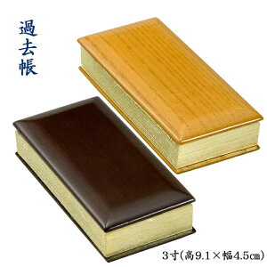 たわわ モダン過去帳 3寸ライトブラウン色/ウォールナット色(高さ9.1cm×幅4.5cm)