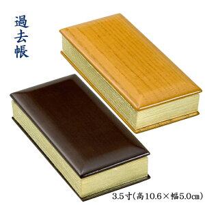 たわわ モダン過去帳 3.5寸ライトブラウン色/ウォールナット色(高さ10.6cm×幅5cm)