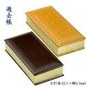 たわわ モダン過去帳 4寸ライトブラウン色/ウォールナット色(高さ12.1cm×幅5.3cm)