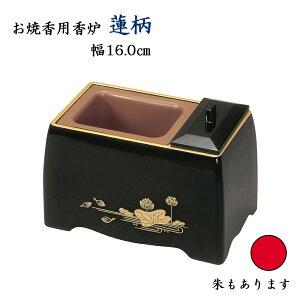 お焼香用 香炉 蓮柄入り 黒塗り/朱塗り(高さ9.5cm×幅16.0cm)