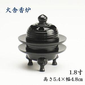 【仏具】火舎香炉1.8寸うるみ色高さ6.0cm×幅5.4cm、国産真鍮製