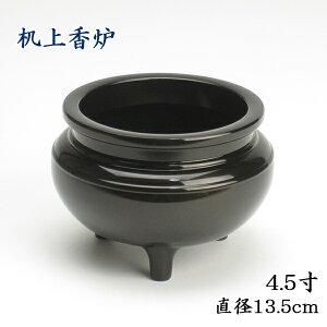 【国産 仏具】香炉(机上香炉・前香炉)4.5寸うるみ色直径13.5cm