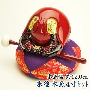 朱塗木魚4寸セット(都)【送料無料】【仏具】木魚幅約12cm