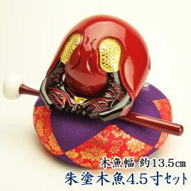 朱塗木魚4.5寸セット(都)【送料無料】【仏具】木魚幅約13.5cm