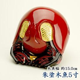 朱塗木魚5寸【送料無料】【仏具】幅約15.0cm