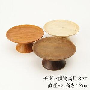 モダン供物高月3寸(1個)ウォールナット/メープル/アッシュ欅色(直径9×高さ4.2cm)