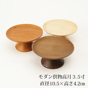 モダン供物高月3.5寸(1個)ウォールナット/メープル/アッシュ欅色(直径10.5×高さ4.2cm)