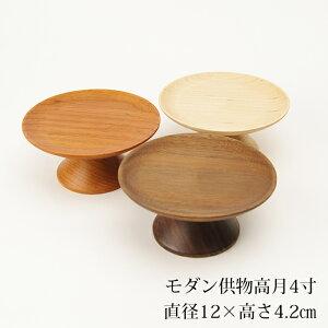 モダン供物高月4寸(1個)ウォールナット/メープル/アッシュ欅色(直径12×高さ4.2cm)
